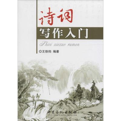 诗词写作入门 王铁钧 编著 著 文学 文轩网