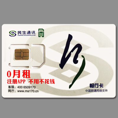 中國聯通手機卡0月租電話卡注冊卡零月租聯通0月租卡永久無月租電話卡低月租兒童手表電話卡老年手機卡0月租0低消