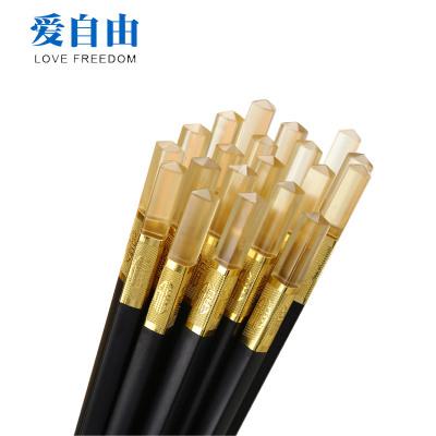 愛自由琥珀合金筷子耐高溫不發霉易清洗家用筷子防滑筷子