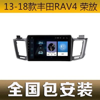 一汽丰田新款RAV4荣放安卓智能大屏导航车机一体机中控显示屏导航