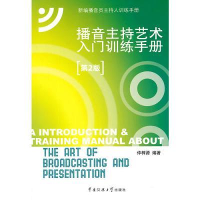 播音主持藝術入門訓練手冊(第2版)附CD一張