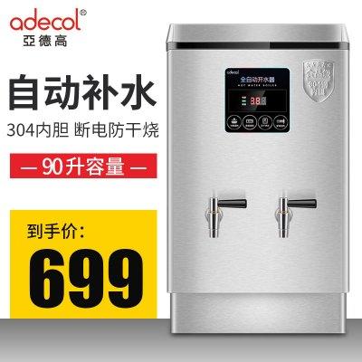 亞德高adecol 90升商用開水器 開水機 開水桶 家用電熱水壺 不銹鋼燒水爐 保溫全自動大容量 AD-KS801