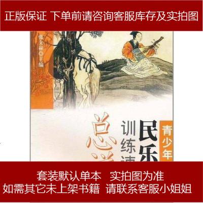 青少年民乐队训练速成 总谱 张文禄 编 上海音乐 9787807517450