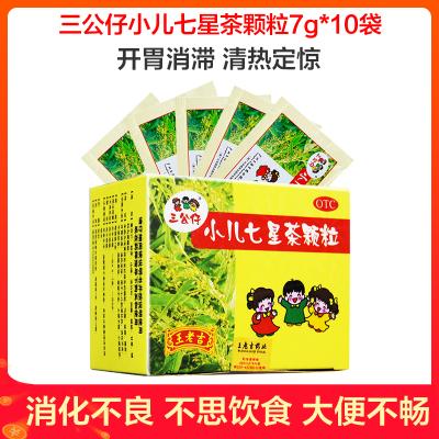 三公仔小兒七星茶顆粒7g*10袋 小兒胃腸道 顆粒劑兒童小孩消化不良不思飲食大便不暢