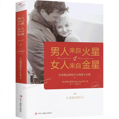 正版 男人來自火星女人來自金星1升級版 約翰.格雷 兩性情感書籍愛情 戀愛語錄 脫單 婚姻家庭咨詢師 夫妻生活書籍