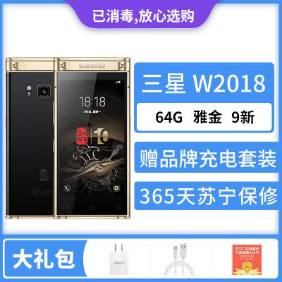 【二手9成新】三星(SAMSUNG) 心系天下 W2018 雅金 64G 十周年典藏版 双卡 全网通4G手机