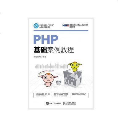 PHP基礎案例教程