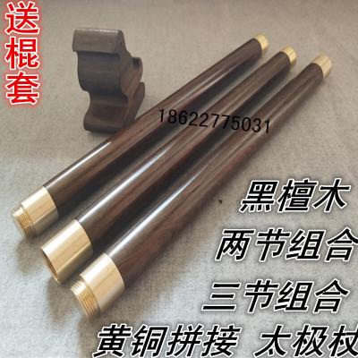 因樂思(YINLESI)太極養生杖紅木黑檀木健身氣功太極養生杖拼折疊棍拼接三合一實木組合防身棍