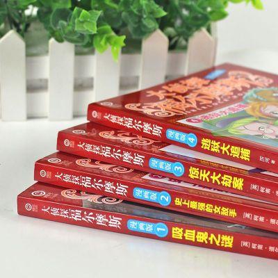 大偵探福爾摩斯探案集小學生版全集 全套4冊世界經典破案小說青少年版文學圖書籍5-8-10-12-15歲的書兒童推理偵