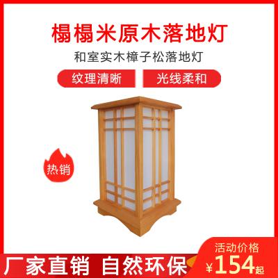 榻榻米原木落地灯 和室实木樟子松灯具不含灯源客厅卧室大、中、小号落地灯 大号落地灯