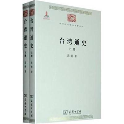 正版书籍 台湾通史(上下册)(中华现代学术名著) 9787100074636 商务印书馆