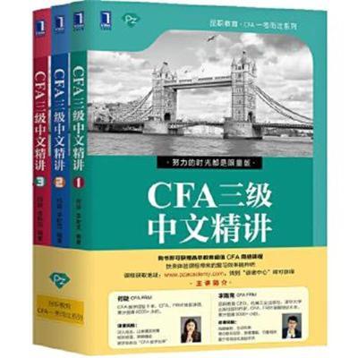 正版书籍 CFA三级中文精讲 9787111615651 机械工业出版社