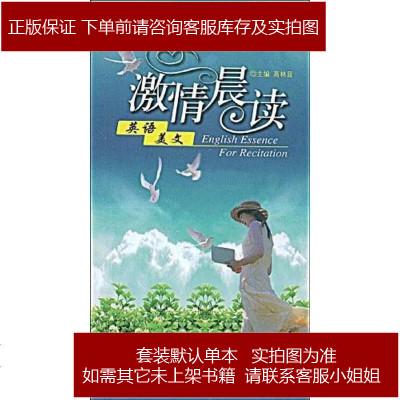 激情晨讀英語美文 高林顯 山東電子音像出版社 9787894810199