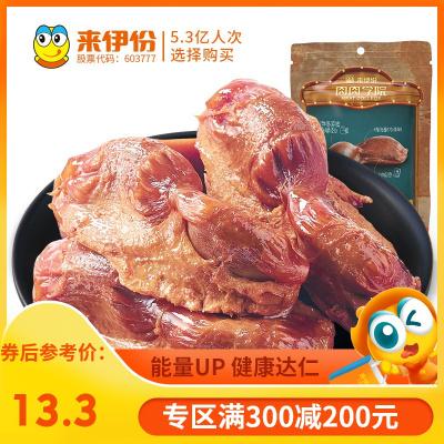 專區來伊份原味鴨肫130g鴨胗肝真空包裝小吃肉類零食原味