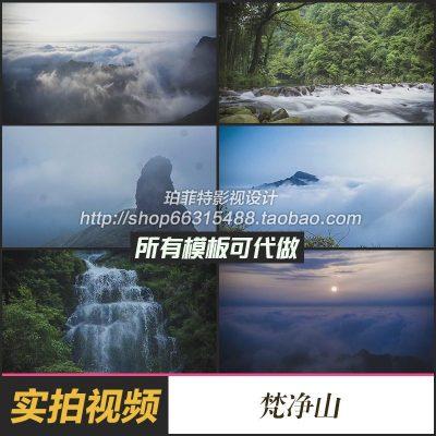 貴州銅仁梵凈山風光云海瀑布河流小溪片高清實拍視頻素材