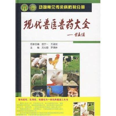 正版書籍 現代獸醫獸藥大全(動物常見傳染病防制分冊) 9787811177275 中國