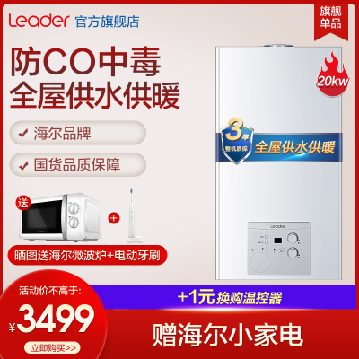 統帥(Leader)海爾出品壁掛爐 家用燃氣鍋爐 天然氣采暖爐 天然氣熱水器兩用LT1 20KW 120平方