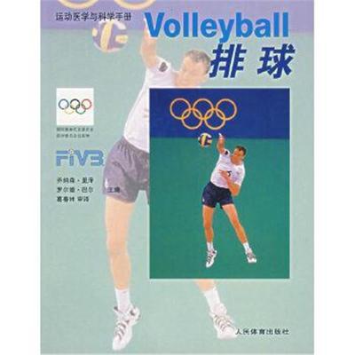 正版书籍 排球/运动医学与科学手册 9787500929499 人民体育出版社