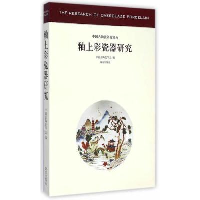 釉上彩瓷器研究—中國古代陶瓷研究