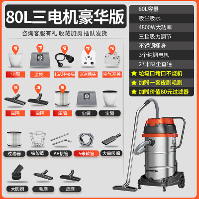 大功率工業吸塵器古達用工廠車間粉塵大吸力洗車商用強力吸水機 80L三電機豪華版