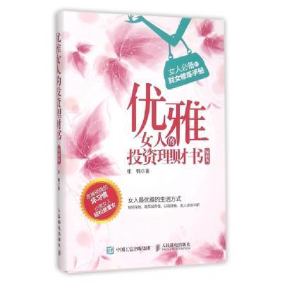優雅女人的投資理財書(圖解版)張鶴9787115409058