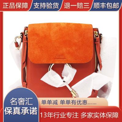 【正品二手99新】克洛伊 FAYE 女士小號FAYE橙紅色牛皮雙肩包 正品二手箱包 女包 克洛伊名包