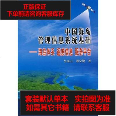 【二手8成新】國海島管理信息系統基礎 9787502770143