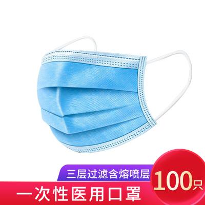 【醫用口罩100只】百消丹醫用口罩一次性使用醫用口罩藍色三層熔噴布防塵防飛沫