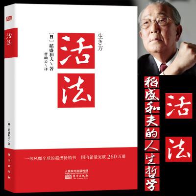0825活法 稻盛和夫 正版 阿米巴經營-稻盛和夫的書籍全套 干法 企業管理方面的書籍 可復制的領導力 營者養成筆記