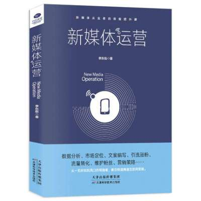 正版 新媒體運營書籍 從入到精通 互聯網營銷 電商運營 數據分析市場定位文案編寫引流漲粉流量轉化 自媒體新媒體運營學習