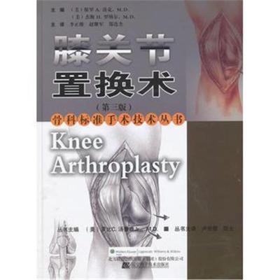 膝關節置換術(第三版)(美)洛克9787538177763遼寧科學技術出版社