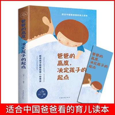 爸爸的高度 决定孩子的起点 育儿书籍父母必读家庭教育孩子的如何说孩子才能听 好妈妈不吼不叫培养好孩子心理学儿童养育正面管