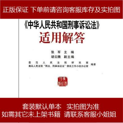 華人民和國刑事訴訟法適用解答 張軍 人民法院 9787510904295