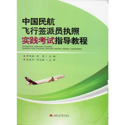中国民航飞行签派员执照实践指导教程 西南交通大学出版社 飞行员签派员执照实践教程 飞行员用书 民航