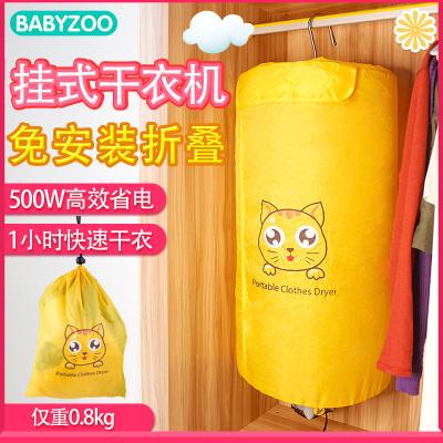 babyzoo小型干衣機可折疊便攜式烘衣機家用迷你旅行出差學生宿舍用烘干機