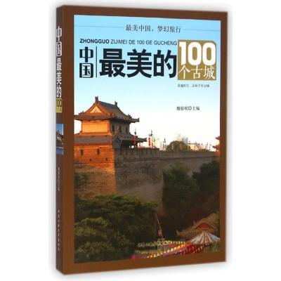 WX1中國最美的100個古城