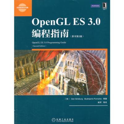 OPENGL ES 3.0編程指南(原書第2版)