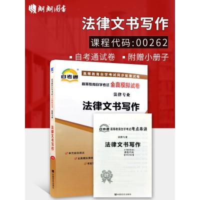 全新正版 00262 0262法律文书写作自考通全真模拟试卷 法律专业书籍 赠考点串讲小册子 附历年真题
