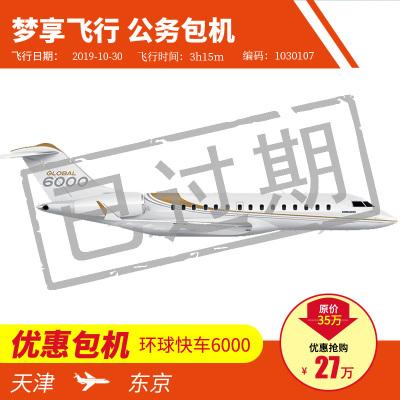 【夢享飛行 公務機包機】全國公務機特價包機天津→東京商務包機私人飛機包機公務機租賃