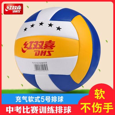 紅雙喜(DHS)充氣軟式5號排球中考學生訓練專用球男女初學者沙灘比賽球