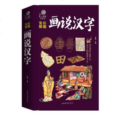畫說漢字(彩圖版)中華文化精粹 漢字里的故事筆尖上的中國 中華辭海字典說文解字類 國學 59