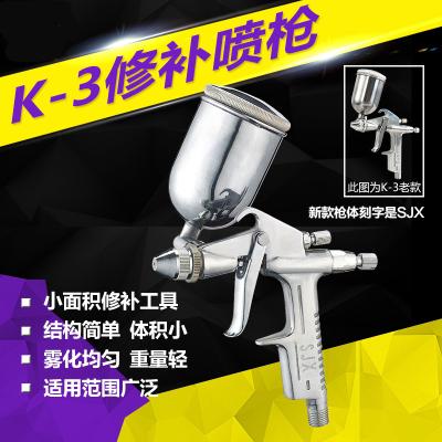 油漆噴槍小型噴搶噴漆槍工具K3皮衣家具上下噴壺汽車修補阿斯卡利(ASCARI)W71氣動油漆噴槍 K-3噴槍