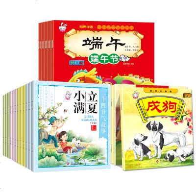 0704中国传统节日故事绘本34册 幼儿园元宵节新年的绘本故事书宝宝书本0-1-3-6周岁 婴幼儿2