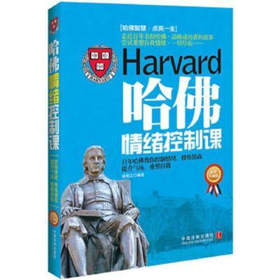 哈佛情绪控制课中国法制出版社徐宪江 编著