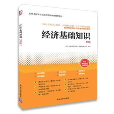 全新正版 2018經濟師考試 經濟基礎知識初級 經濟專業技術資格考試輔導教材