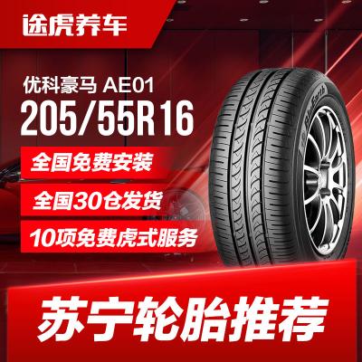 優科豪馬(橫濱)輪胎 AE01 205/55R16 91V適配思域凌派馬自達6速騰