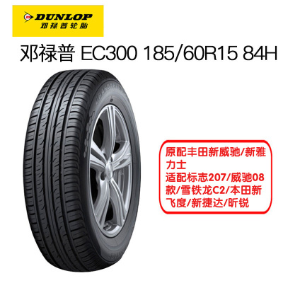 鄧祿普(Dunlop)輪胎 185/60R15 84H EC300 原配豐田新威馳/新雅力士