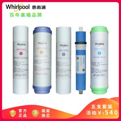 幫客材配 Whirlpool惠而浦凈水器R75C83(FX) R75C83(Z) R75J30凈水機濾芯 5支套裝