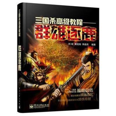 三国杀高级教程——群雄逐鹿(全彩)刘斌 等9787121214523电子工业出版社