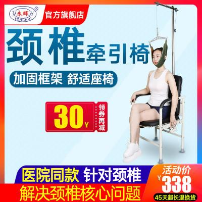 永輝頸椎牽引器家用頸部牽引椅醫用勁椎病儀吊脖子矯正拉伸架